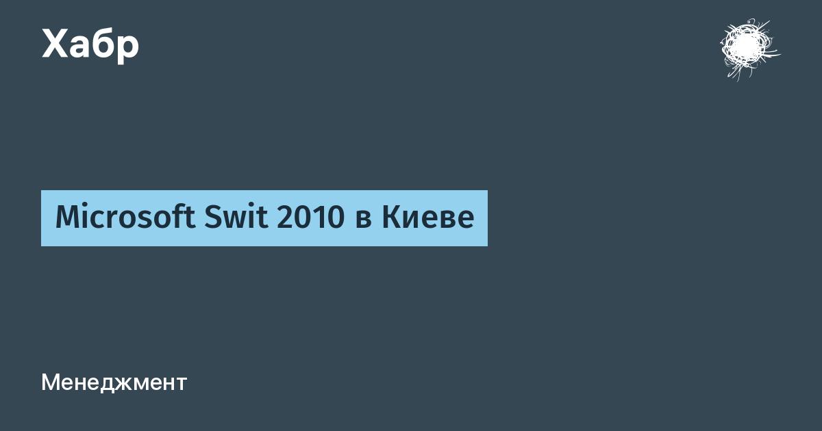 Microsoft Swit 2010 в Киеве / Habr