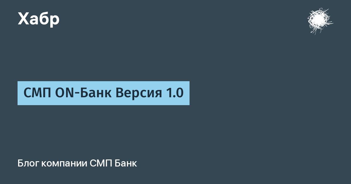 смп банк онлайн личный узнать состояние кредита