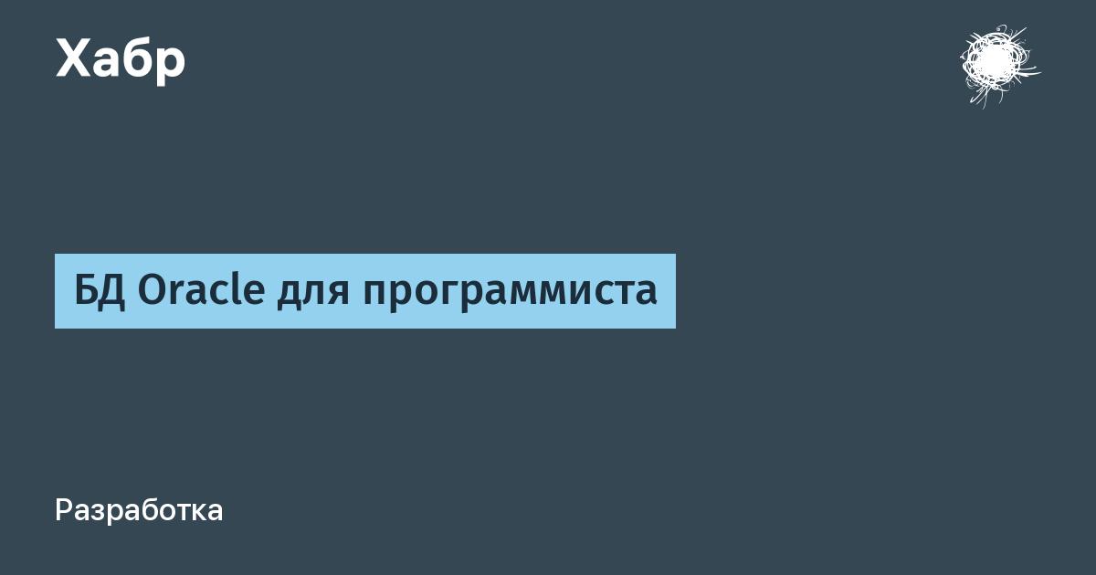 Программиста работы oracle часа стоимость грузоперевозок стоимость часа