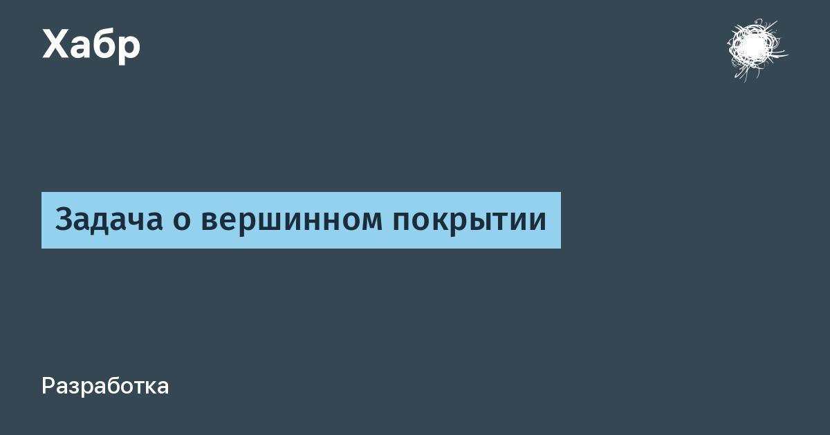 Задача о вершинном покрытии / Хабр