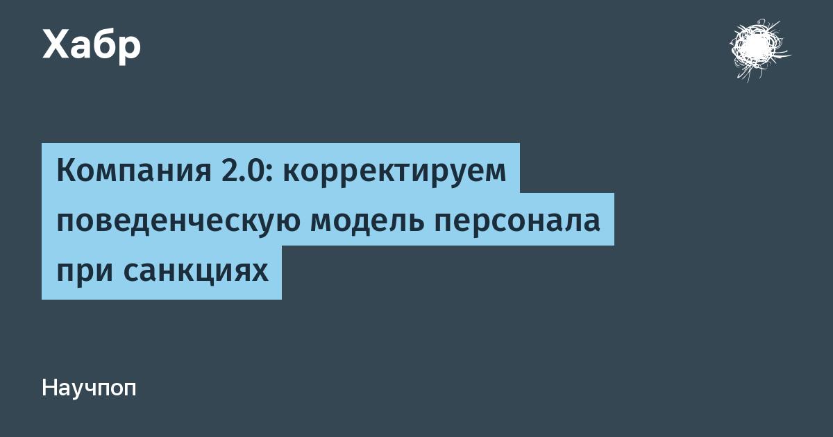 Компания 2.0: корректируем поведенческую модель персонала при санкциях / Habr