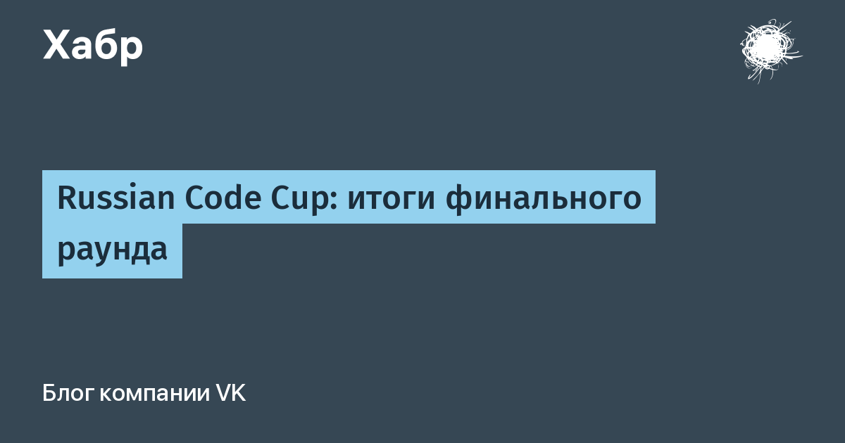 Russian Code Cup: итоги финального раунда / Mail.ru Group corporate blog / Habr