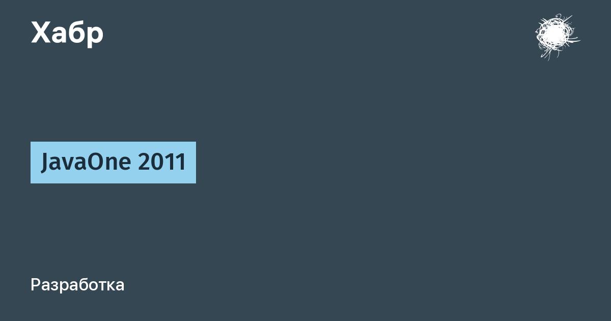 JavaOne 2011 / Habr