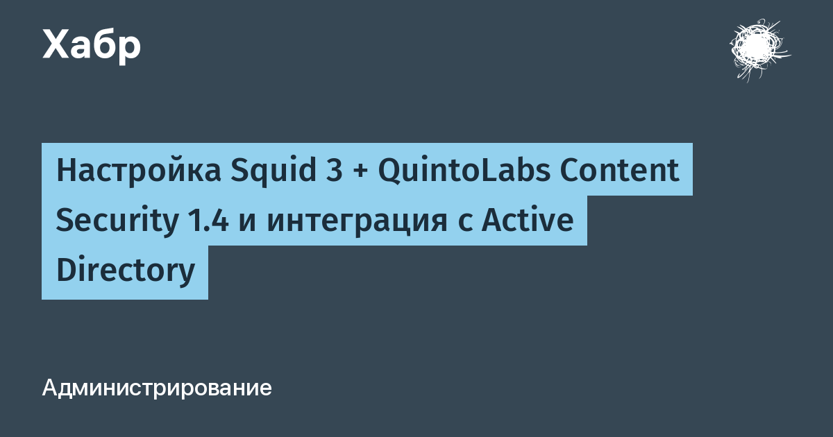 настройка Squid 3 Quintolabs Content Security 1 4 и интеграция с Active Directory хабр