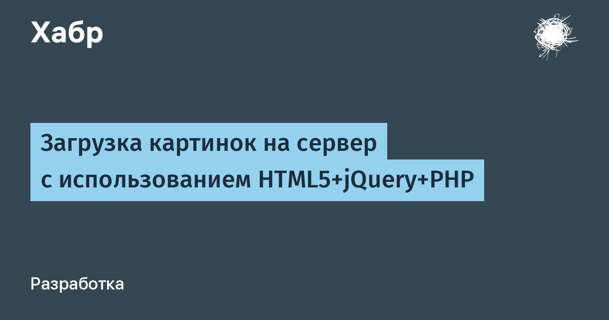 PHP форма для безопасной загрузки файлов на сервер | 630x1200