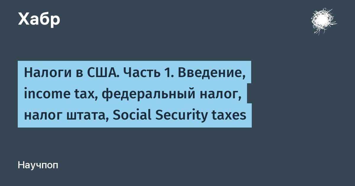 Налоги в США в 2020 году для юридических лиц, физических лиц