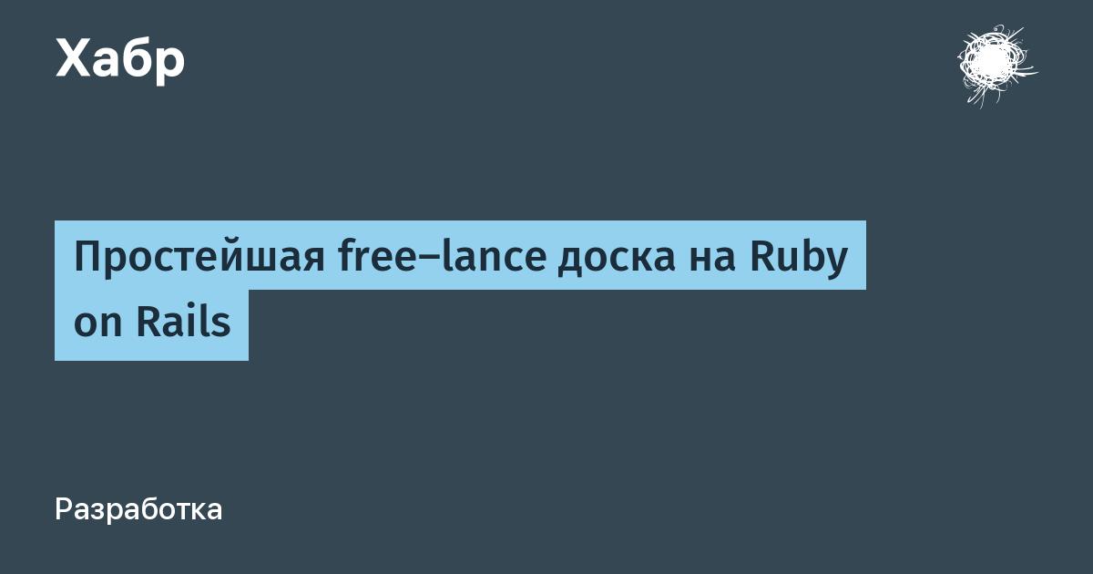 Freelance ruby rails работа в тинькофф банке удалённо