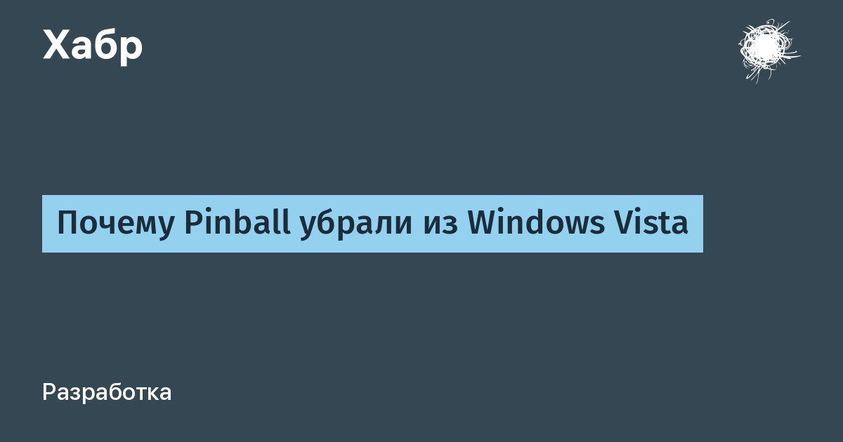 Почему Pinball убрали из Windows Vista