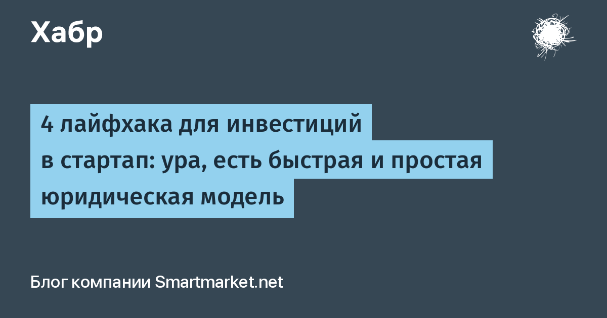 Как стартапу взаимодействовать с инвестором{q}