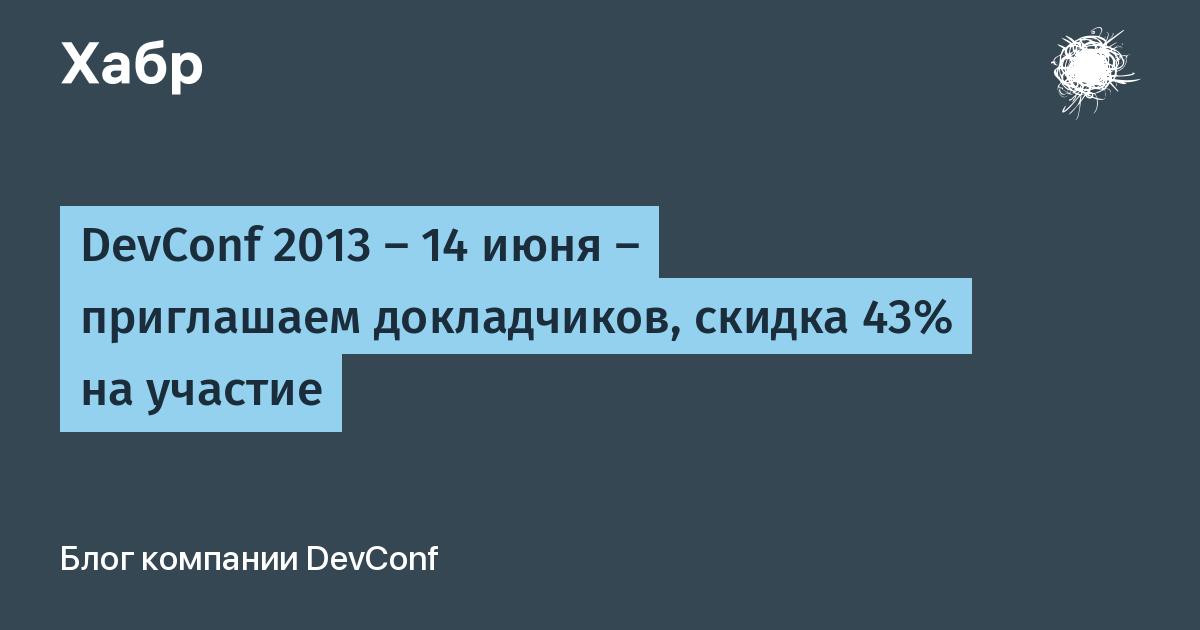 DevConf 2013 — 14 июня — приглашаем докладчиков, скидка 43% на участие / DevConf corporate blog / Habr