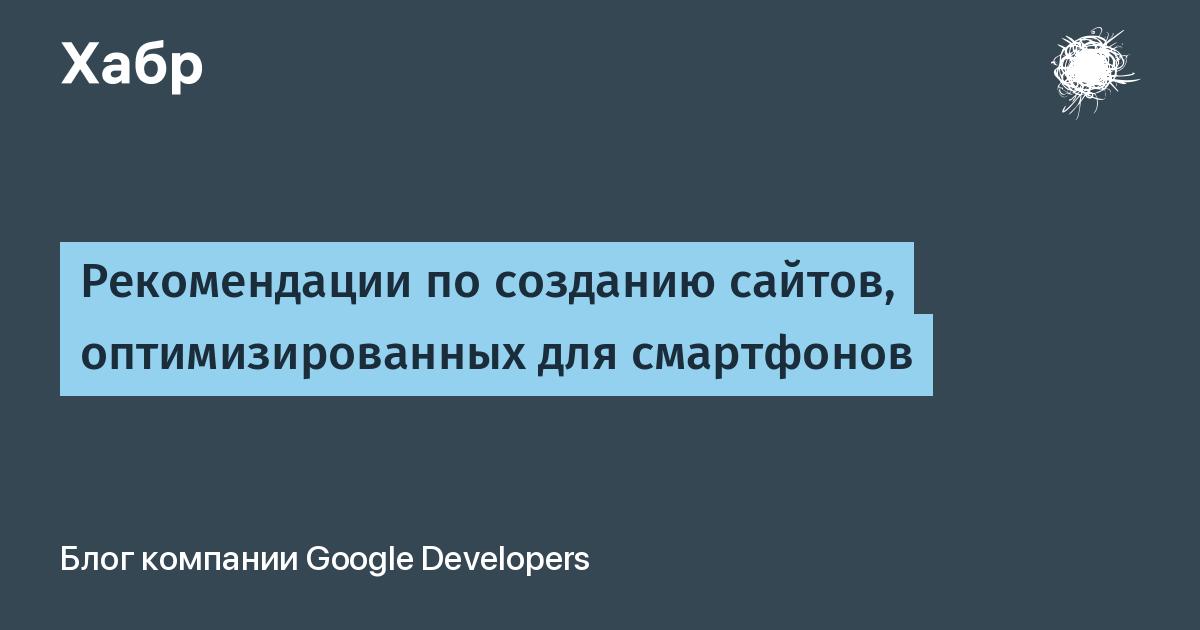 Google рекомендации по созданию сайтов примеры по созданию сайта php