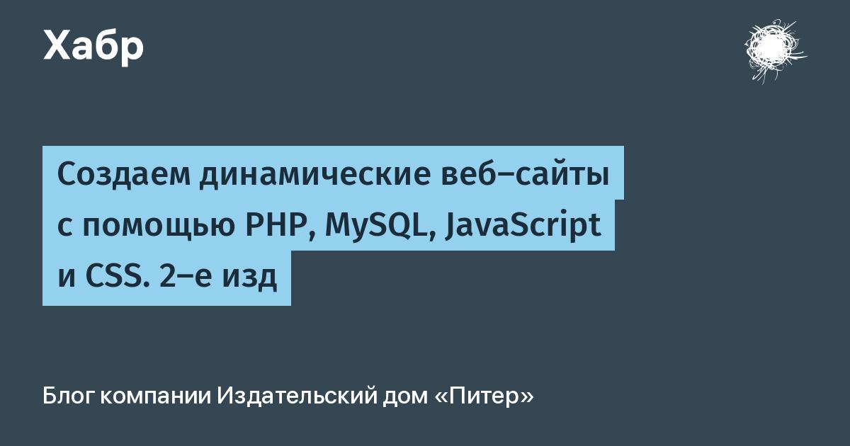 Создании динамического сайта сайт на php видеоурок по созданию шаблон для сайт