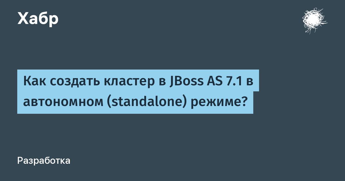 7.1 TÉLÉCHARGER JBOSS