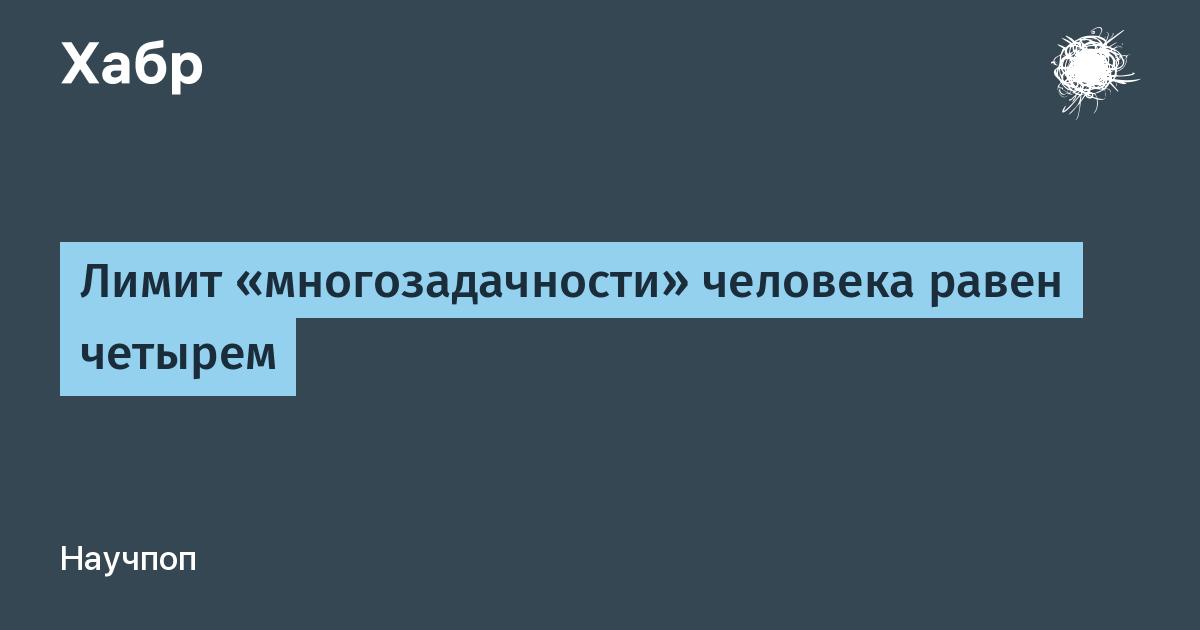 Лимит «многозадачности» человека равен четырем / Habr