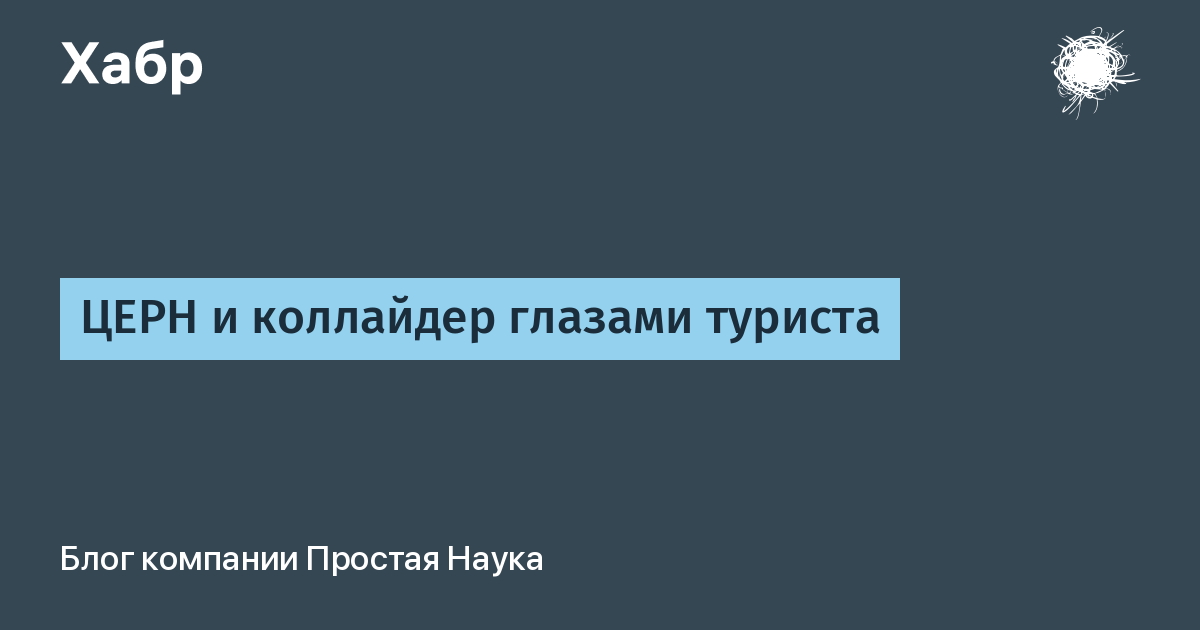 ЦЕРН и коллайдер глазами туриста / Простая Наука corporate blog / Habr