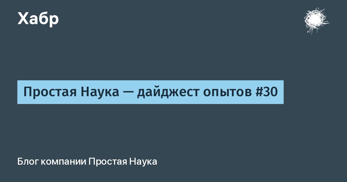 Простая Наука — дайджест опытов #30 / Простая Наука corporate blog / Habr