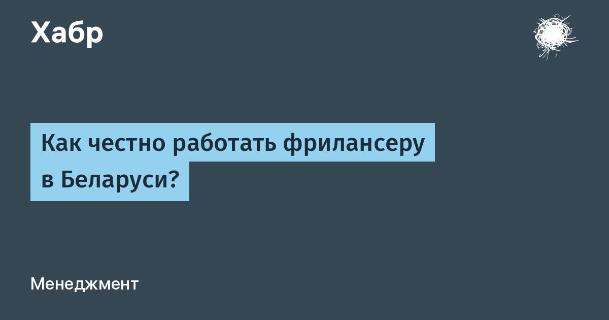 Как открыть ип фрилансеру в беларуси ищу работу видеомонтажера удалённо