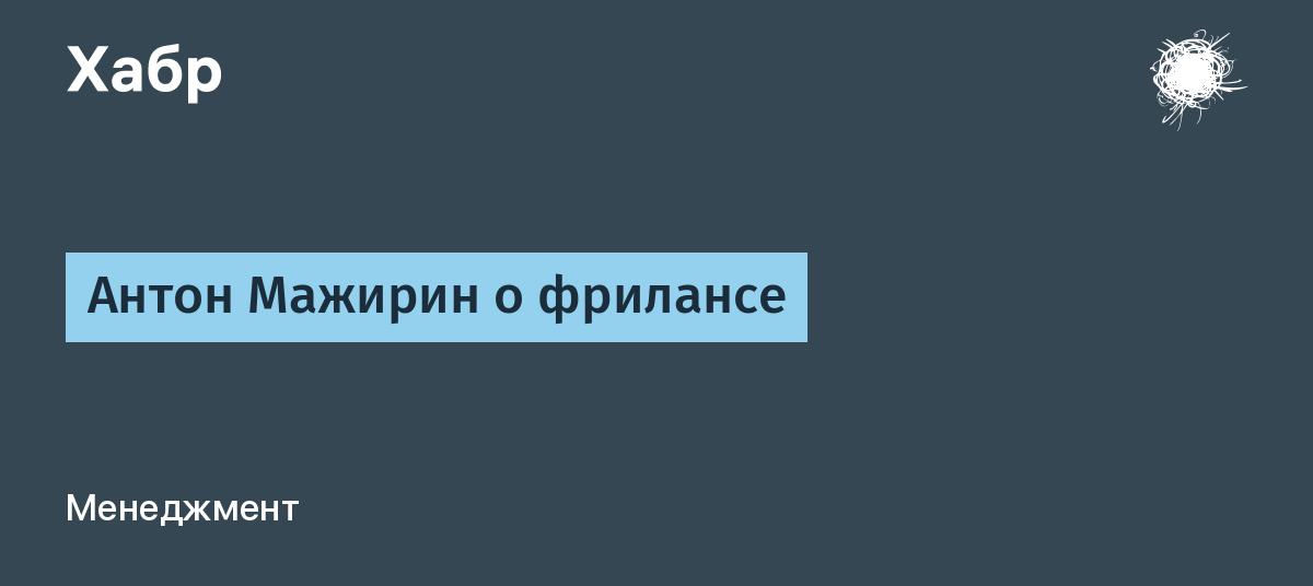 Закон о фрилансерах 2016 написание стихов фриланс