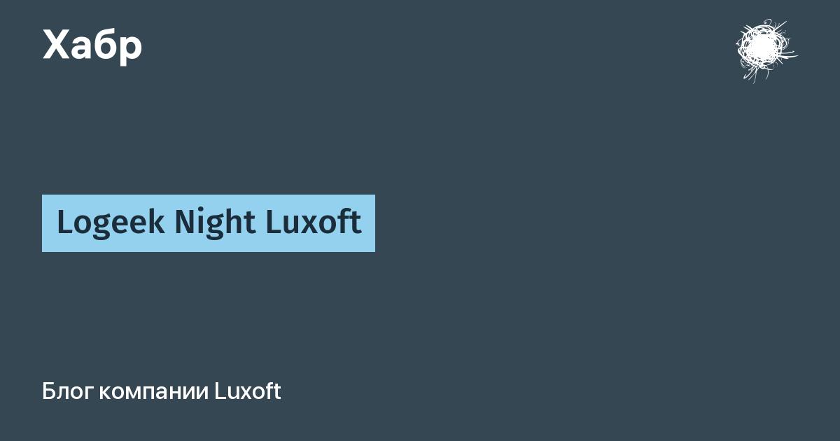 Logeek Night Luxoft / Luxoft corporate blog / Habr