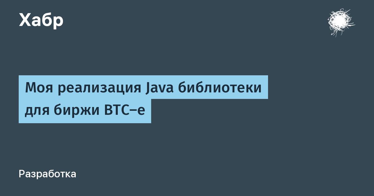biblioteca bitcoin java)