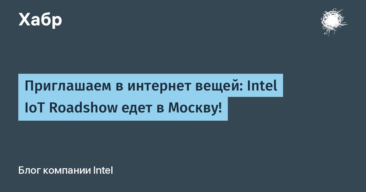 Приглашаем в интернет вещей: Intel IoT Roadshow едет в Москву! / Intel corporate blog / Habr