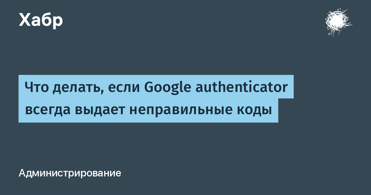 google authenticator code war thunder забыл