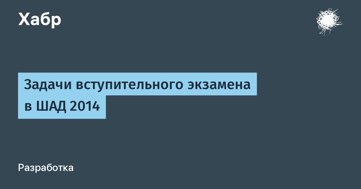 Задачи вступительного экзамена в ШАД 2014 / Habr