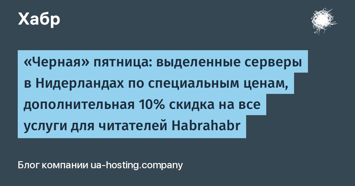 бесплатный хостинг серверов криминальная россия