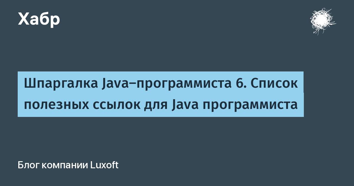 шпаргалка Java программиста 6 список полезных ссылок для