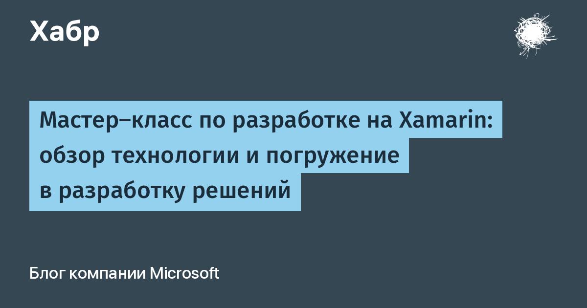 Мастер-класс по разработке на Xamarin: обзор технологии и погружение в разработку решений / Microsoft corporate blog / Habr