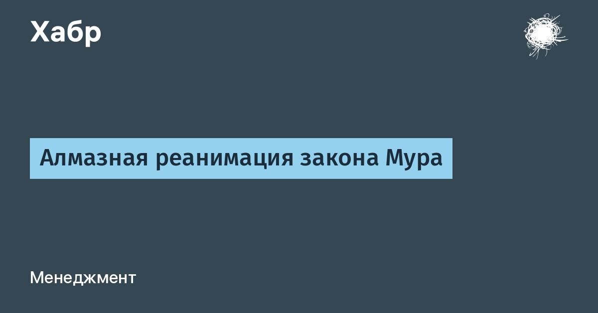 Алмазная реанимация закона Мура / Habr