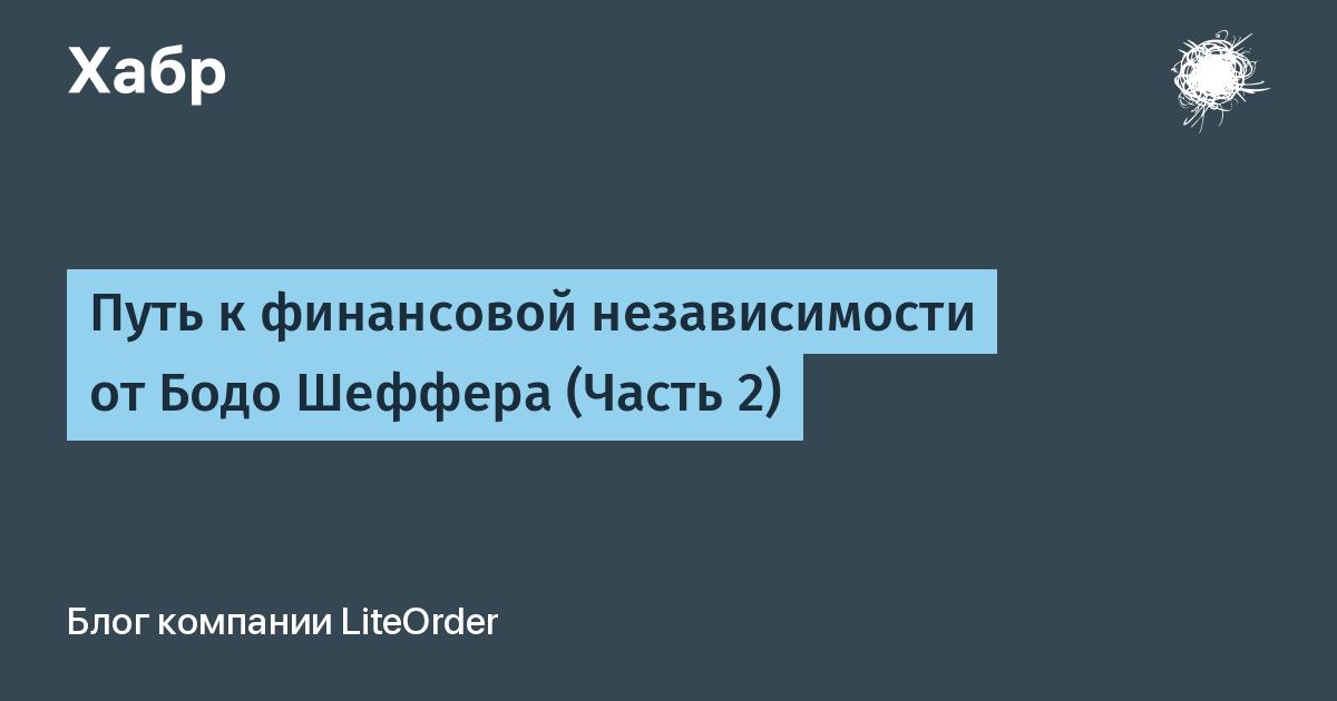 Бодо Шефер, Путь кфинансовой свободе – читать онлайн полностью – ЛитРес