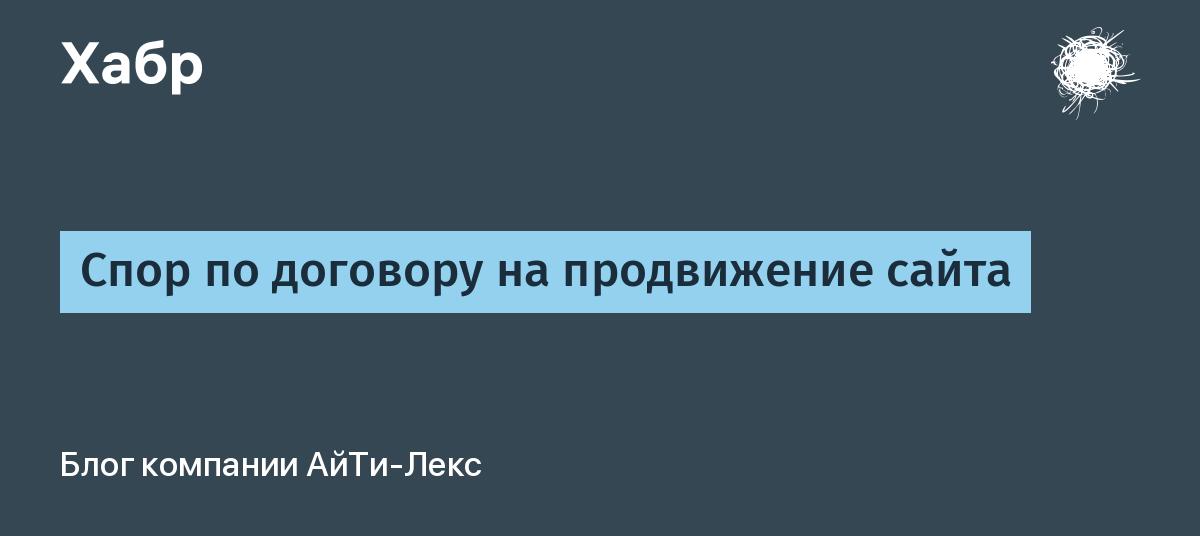 Поисковое продвижение сайта по договору компания марс в новосибирске сайт