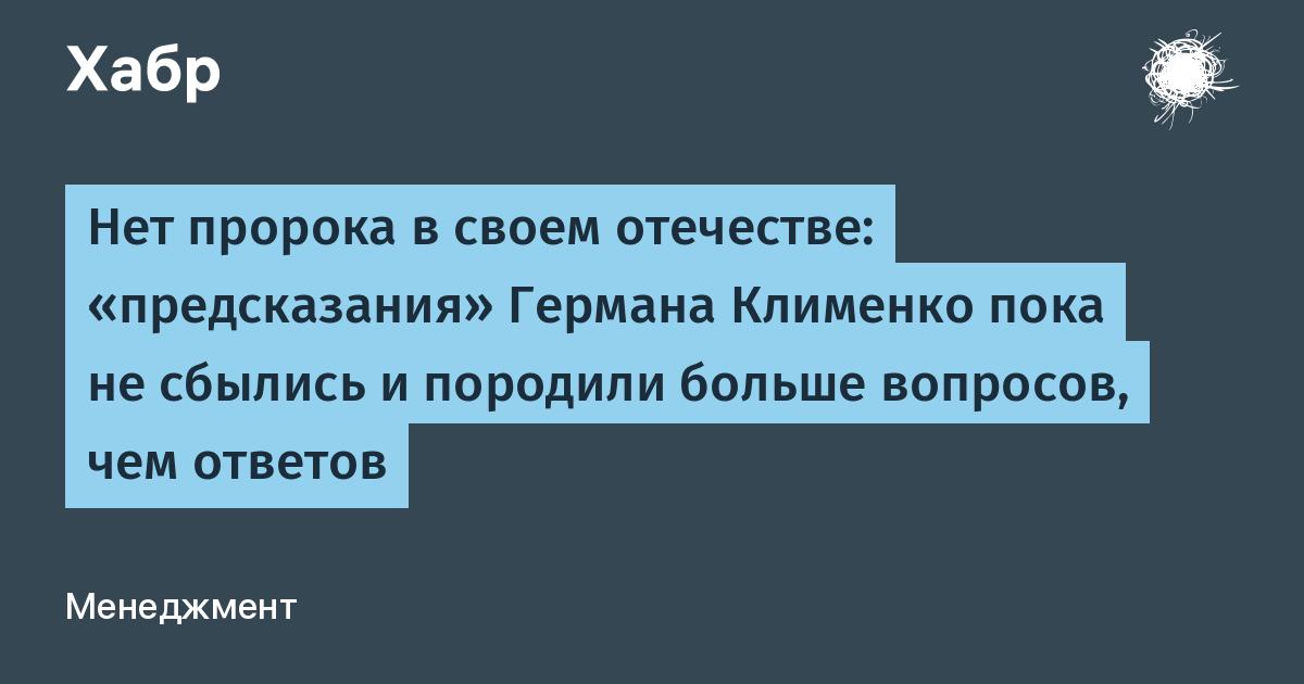 Нет пророка в своем отечестве: «предсказания» Германа Клименко пока не сбылись и породили больше вопросов, чем ответов / Habr