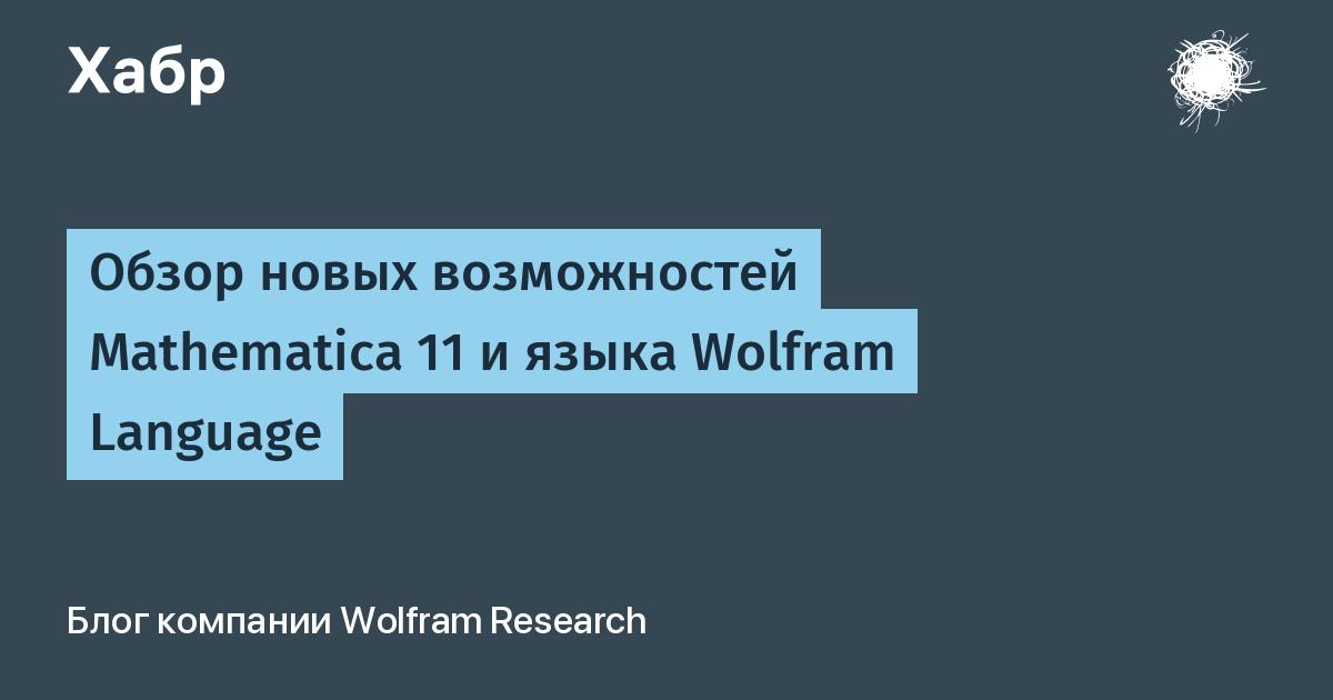 Обзор новых возможностей Mathematica 11 и языка Wolfram Language / Wolfram Research corporate blog / Habr