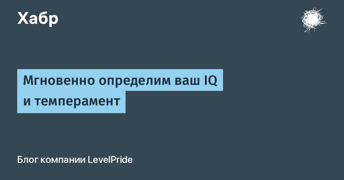 Мгновенно определим ваш IQ и темперамент / LevelPride corporate blog / Habr