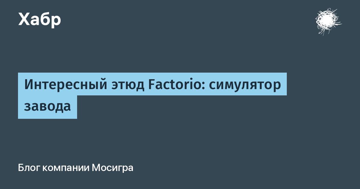 Интересный этюд Factorio: симулятор завода