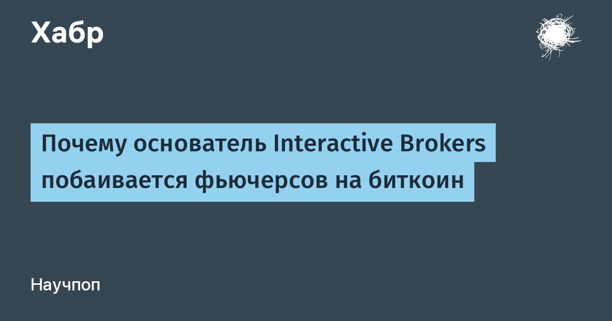 interaktív brókerek bitcoin cboe