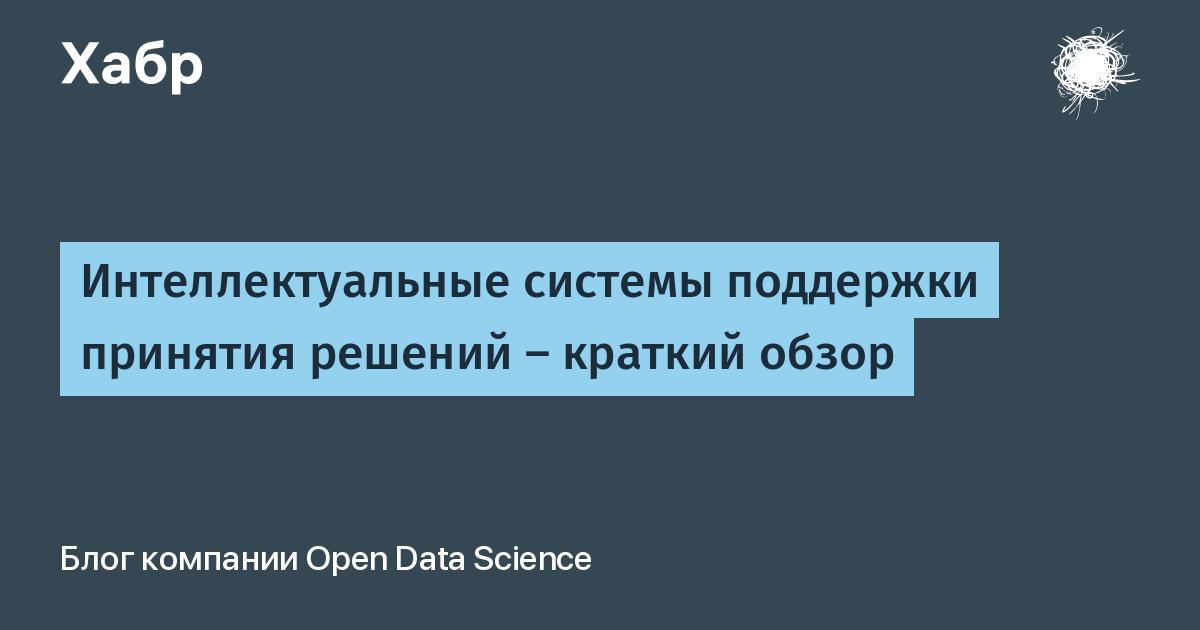 Решаем задачи на принятие решений на основе данных