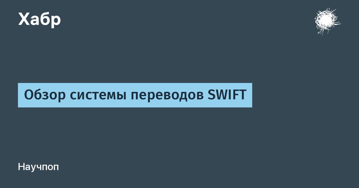 Что такое SWIFT (СВИФТ) код банка и для чего он нужен?
