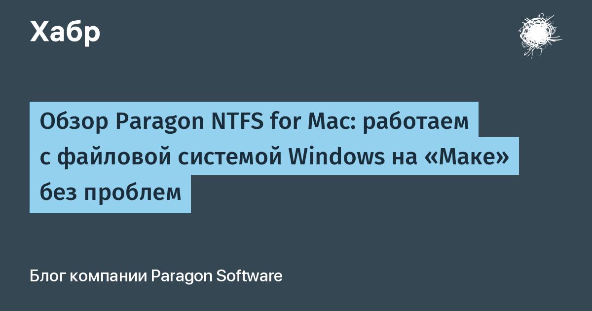 Ntfs For Mac Os X От Paragon