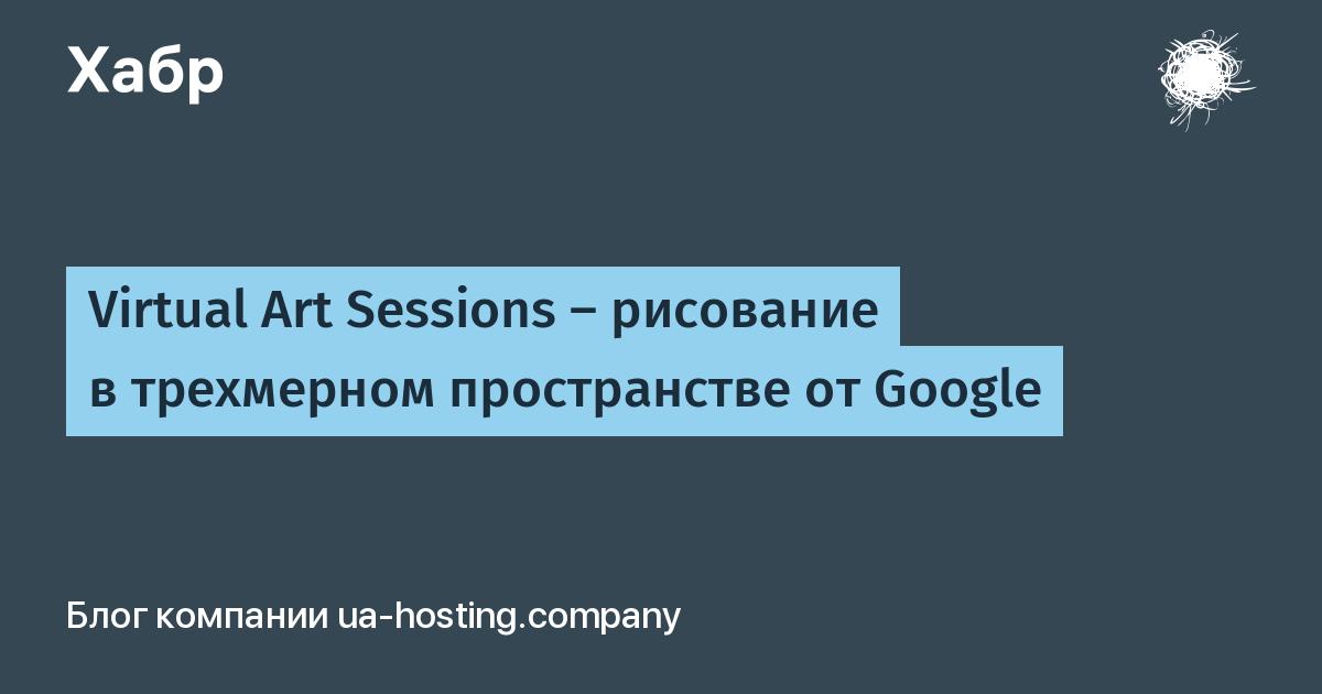 Virtual Art Sessions — рисование в трехмерном пространстве от Google / ua-hosting.company corporate blog / Habr