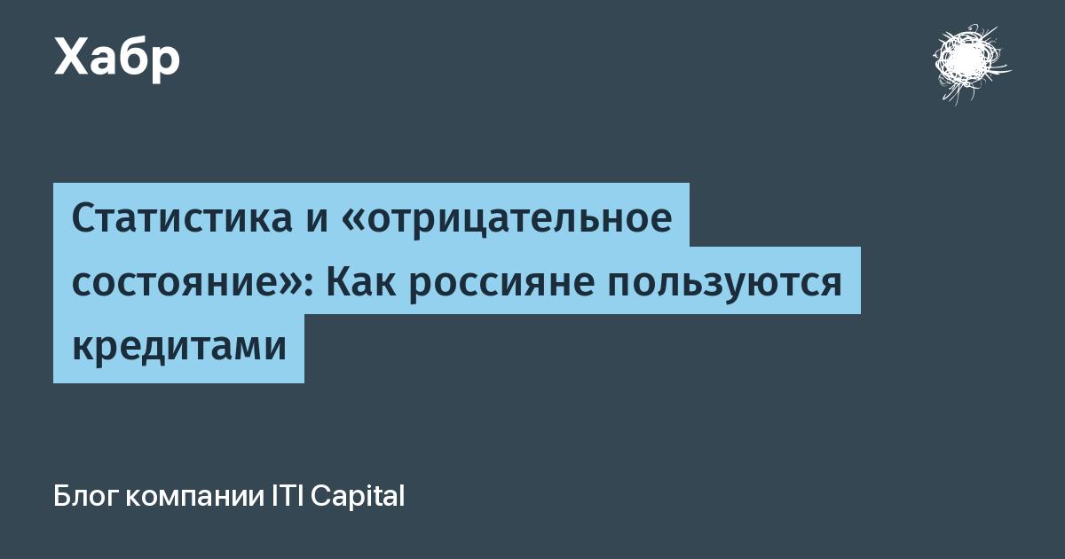 сколько россияне задолжали по кредитам займер займ личный кабинет