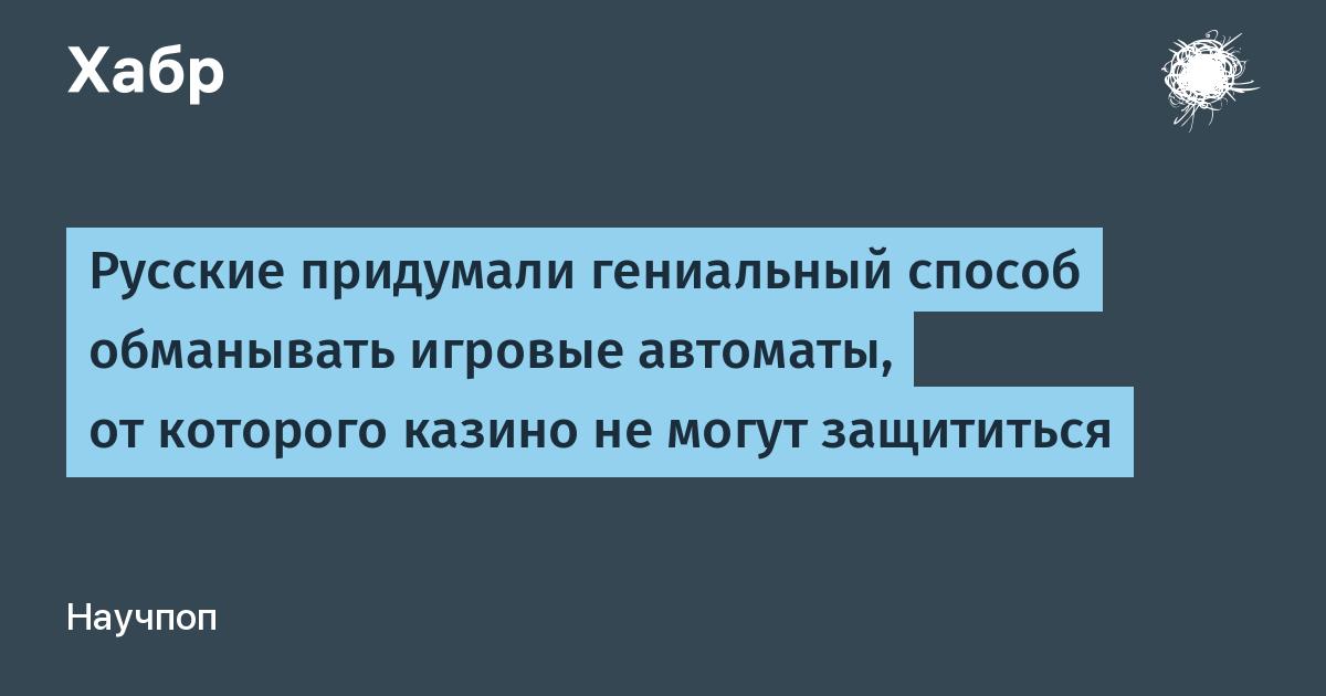 Кто и как обманывал игровой автомат музей игровых советских автоматов купон