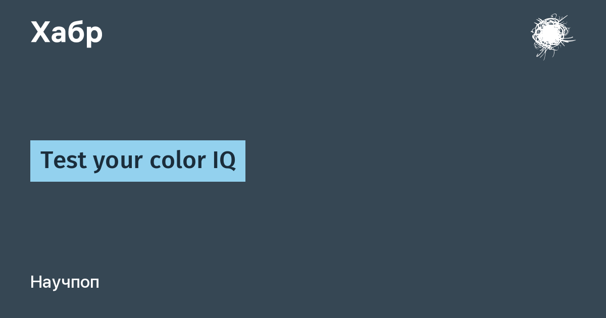 Test your color IQ / Habr
