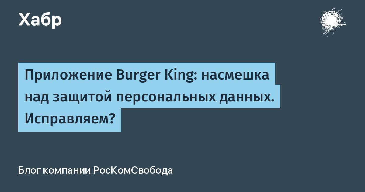 Приложение Burger King: насмешка над защитой персональных данных. Исправляем?