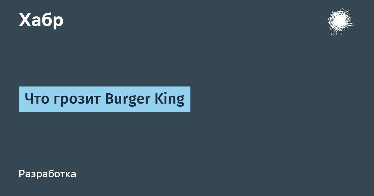 Что грозит Burger King