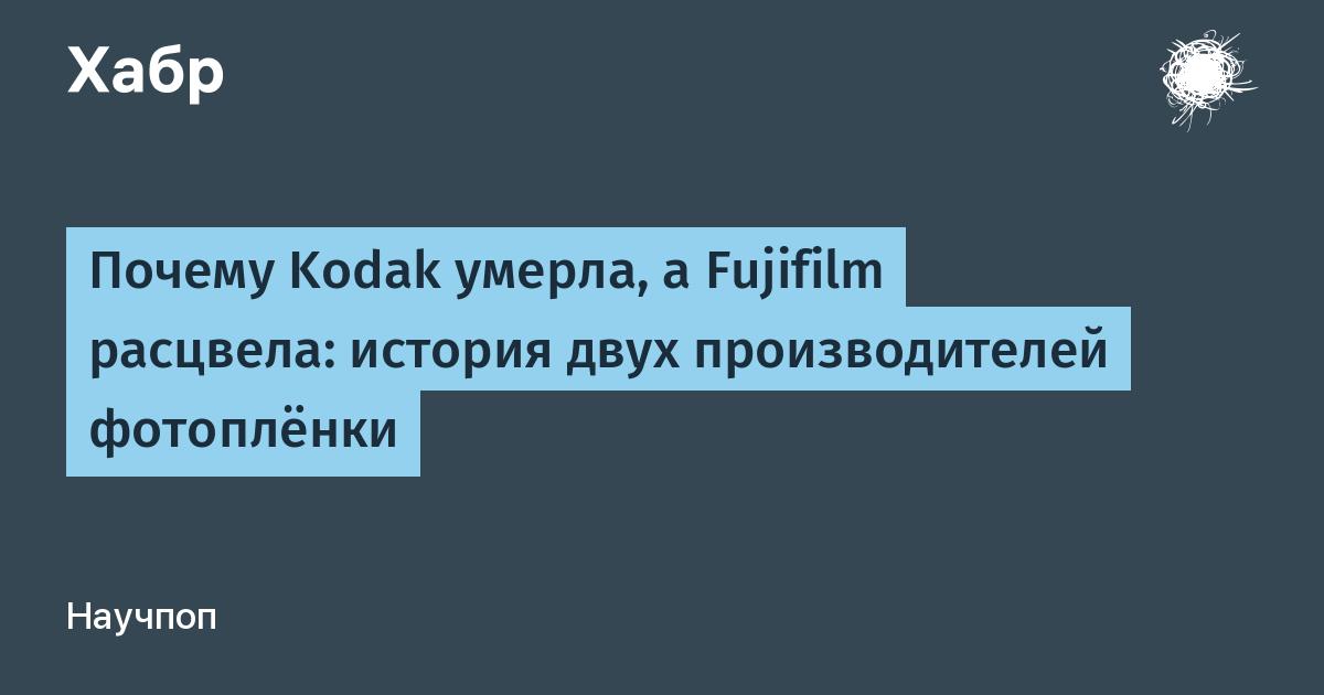 Почему Kodak умерла, а Fujifilm расцвела: история двух производителей фотоплёнки