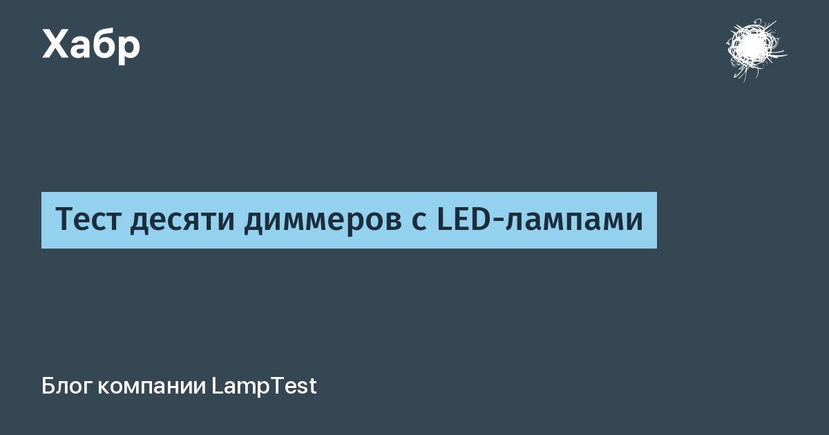 Диммер для светодиодной ленты виды какой лучше выбрать и почему