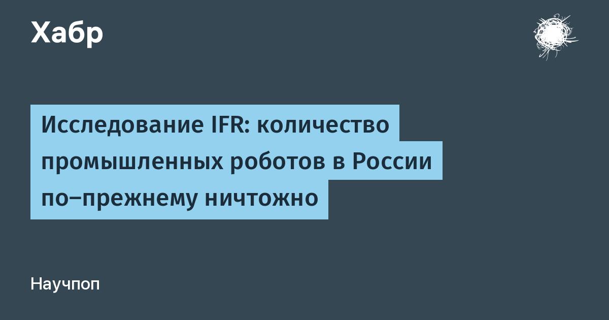 Исследование IFR: количество промышленных роботов в России по-прежнему ничтожно